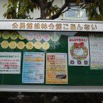 私の両親の話(遠距離婚活、東京~山口)