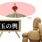 東日本大震災後、女性の理想の結婚相手は「4低の男性」