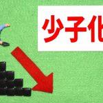 東京都人口増加、西多摩人口は減少/結婚したら西多摩に住もう