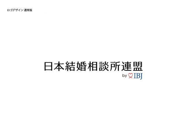 日本結婚相談所連盟_IBJ