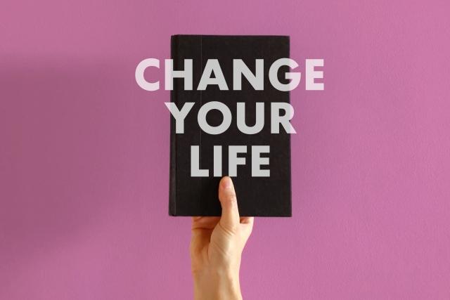 人生を変える